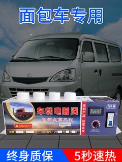 Салонные вентиляторы,  Автомобиль бортовой электрический нагреватель машинально 12v микроавтобус использование нагреватель отопление машина теплый устройство скорость горячей отопление 24v ремонт, цена 1727 руб