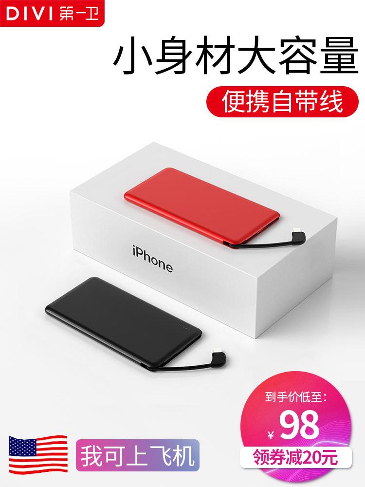 Siêu mỏng sạc kho báu di động của Apple đi kèm với dòng 20000 với 10000 mAh nhỏ gọn điện thoại di động chuyên dụng điện thoại di động công suất lớn x phổ nhỏ Huawei cô gái máy bay phổ 7 từ bảo vệ đầu tiên