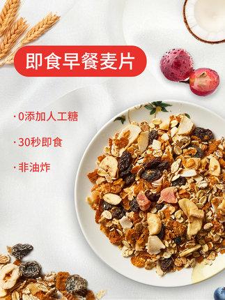 瑞典Finax坚果水果麦片代餐饱腹食品冲饮燕麦片即食无糖脱脂早餐