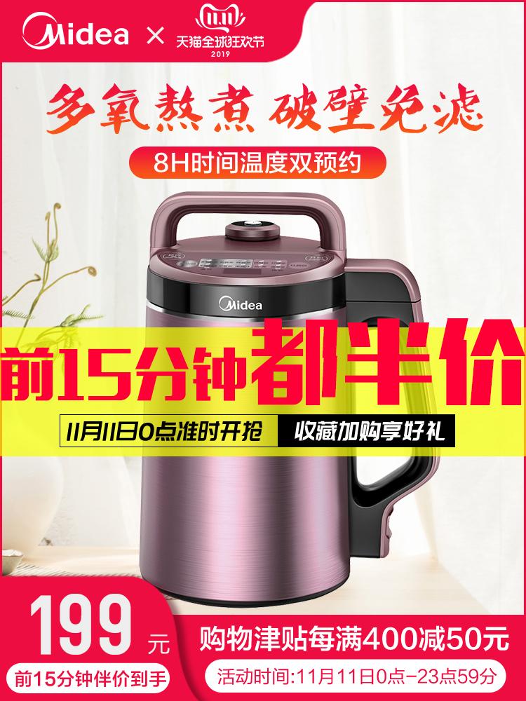 双11预告 Midea 美的 破壁豆浆机 DJ13B-Power301 ¥199包邮(前15分钟半价)