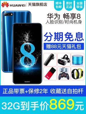 僅855元起當天發-分期免息】Huawei-華為 暢享8全面屏官網正品手機官方旗艦店8plus降價全網通4g網榮耀暢玩8x