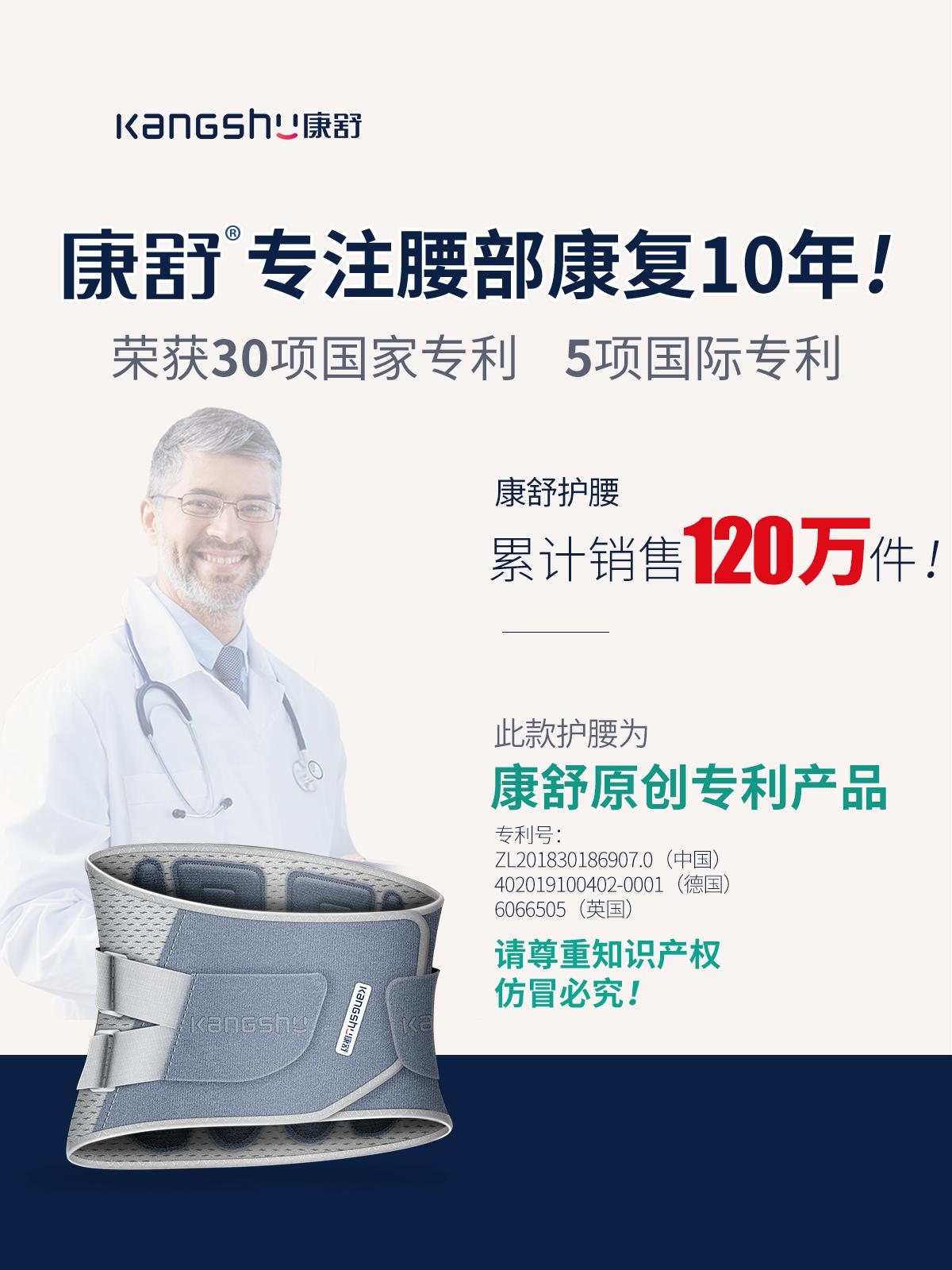 康舒 仿生支撑 护腰带 医用腰托礼盒装 天猫优惠券折后¥95.2起包邮