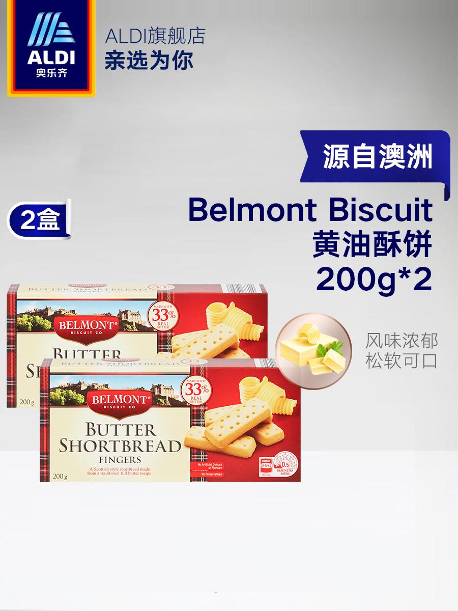 4.9分!澳洲進口 ALDI 奧樂齊 Belmont 黃油酥餅200g*2盒