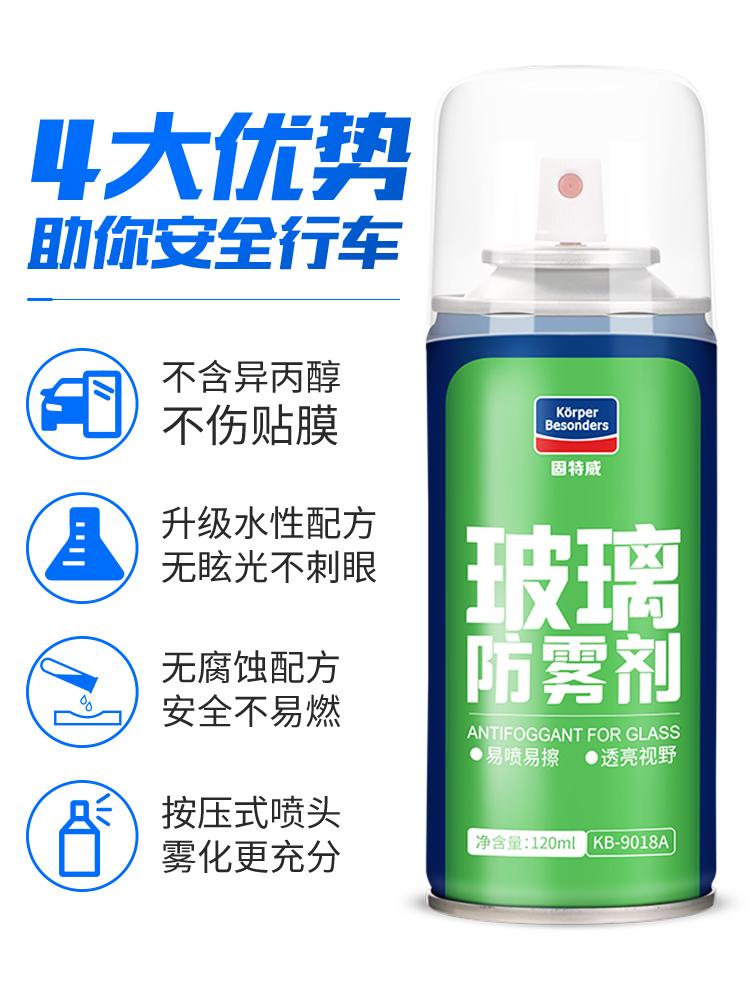 固特威 汽车玻璃防雾剂喷雾 120ml 天猫优惠券折后¥6.9包邮(¥9.9-3)赠施工海绵
