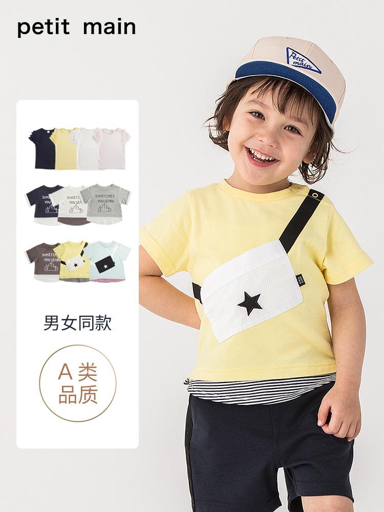 日本 petit main 19年夏季新款 儿童短袖T恤 天猫优惠券折后¥39.9包邮(¥79.9-40)男、女童80~130码多款可选