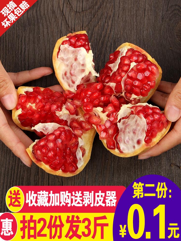 不需吐子!豫碩 大果 突尼斯軟籽甜石榴 3斤