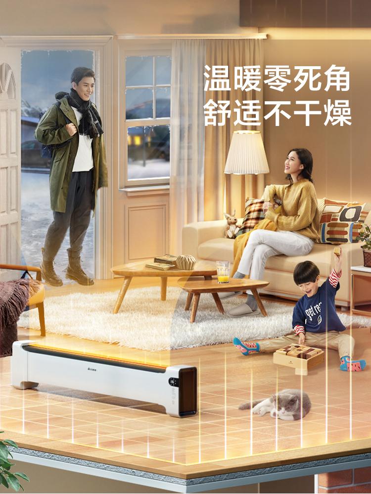 艾美特 WD22 WIFI智控 踢脚线取暖器 移动地暖 天猫优惠券折后¥349包邮(¥1099-750)2色可选