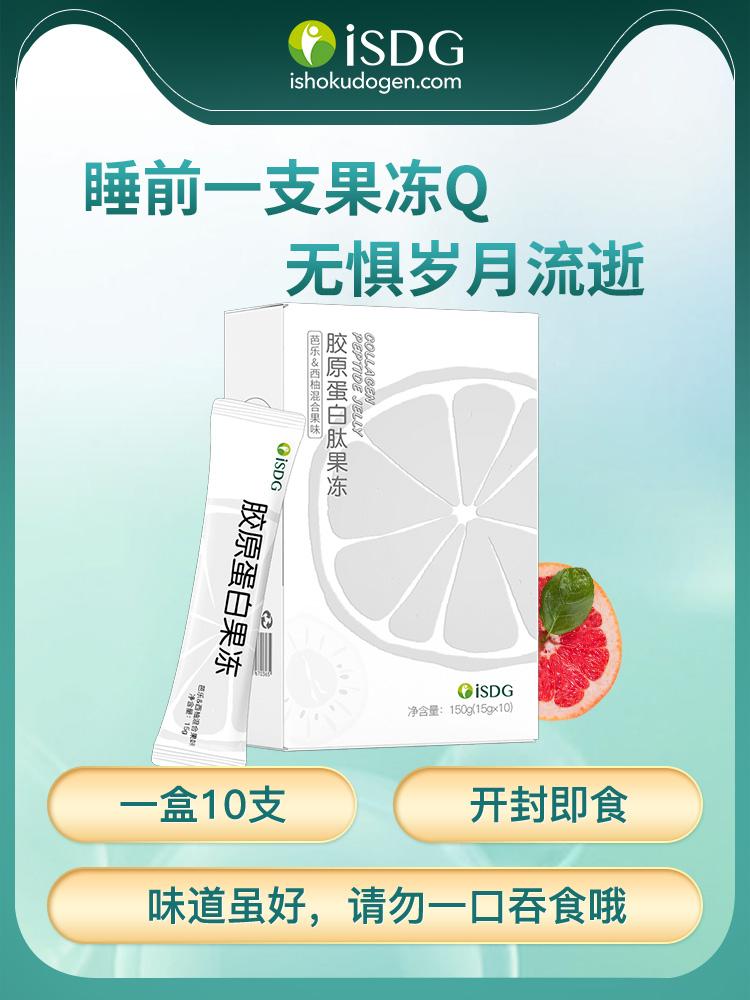 ISDG 医食同源 胶原蛋白肽果冻 15g*10条 天猫优惠券折后¥29.9包邮(¥69.9-40)