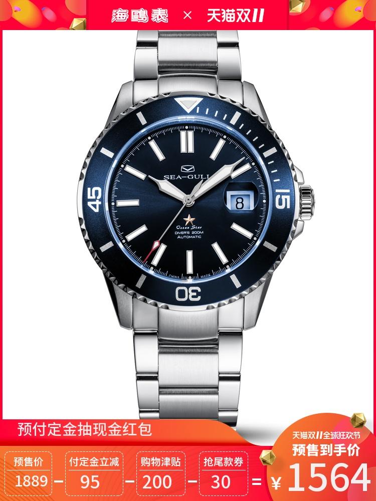双11预售 SeaGull 海鸥表 海洋之星 816.523 男式机械手表 潜水表 ¥1564包邮(需定金100元)