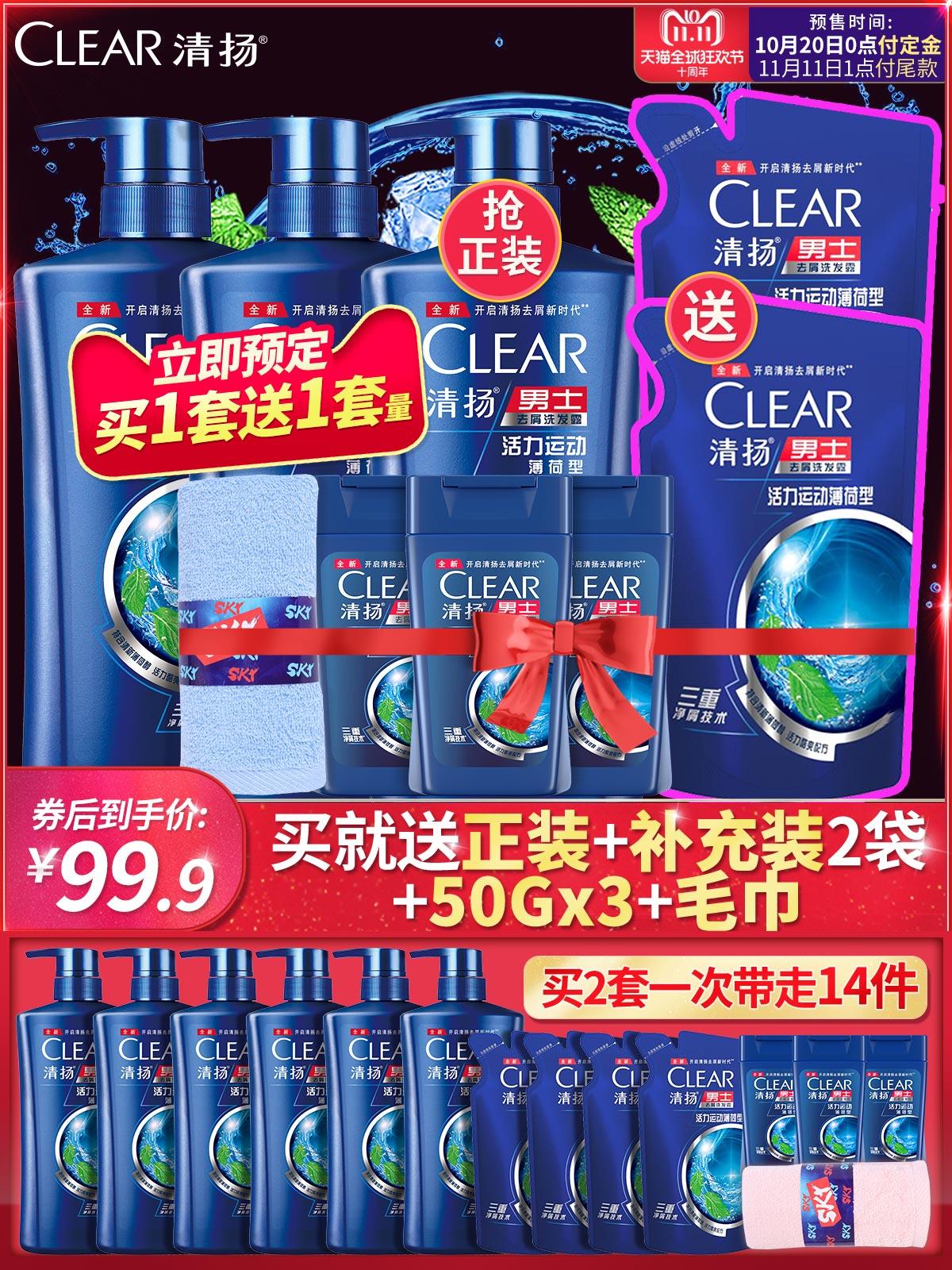 18年双11预售 CLEAR 清扬 活力运动薄荷型 男士去屑洗发露 500ml*3瓶+200g补充装*2袋 低于¥79.9包邮(需定金¥20)