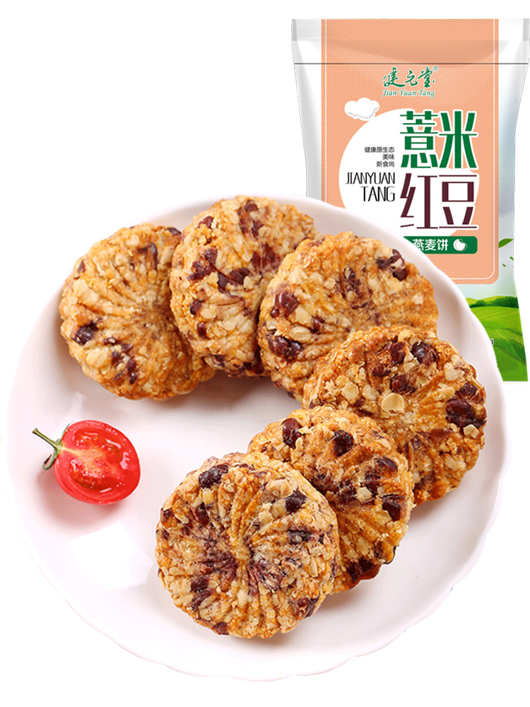 10点开抢! 健元堂旗舰店,无糖精薏米红豆全燕麦代餐饼干