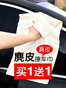 Салфетки для мойки,  Оленья кожа тряпка курица кожа уборка ткань специальный замша мойка полотенце автомобиль использование вытирать стекло сгущаться абсорбент избавиться от волос, цена 146 руб