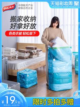Пакеты вакуумные,  Слишком сила трехмерный избежать привлечь газ вакуум сжатие сумка толстый прессование разбираться большой размер одежда одеяло ватное одеяло чистый черный мешок сын, цена 568 руб
