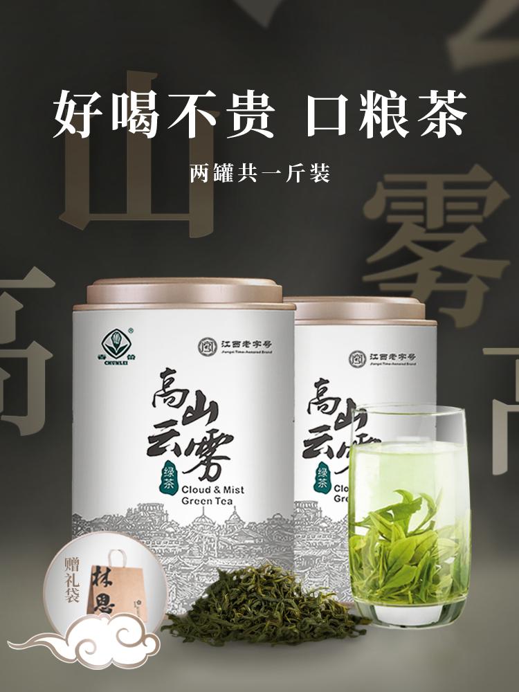 江西老字号 春蕾 高山云雾绿茶 茶叶 250g*2罐 双重优惠折后¥78包邮 赠茉莉花茶60g 京东¥135