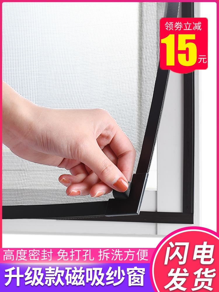 磁吸纱窗纱网自装防蚊沙窗帘家用自粘式磁铁磁性简易窗户门帘隐形