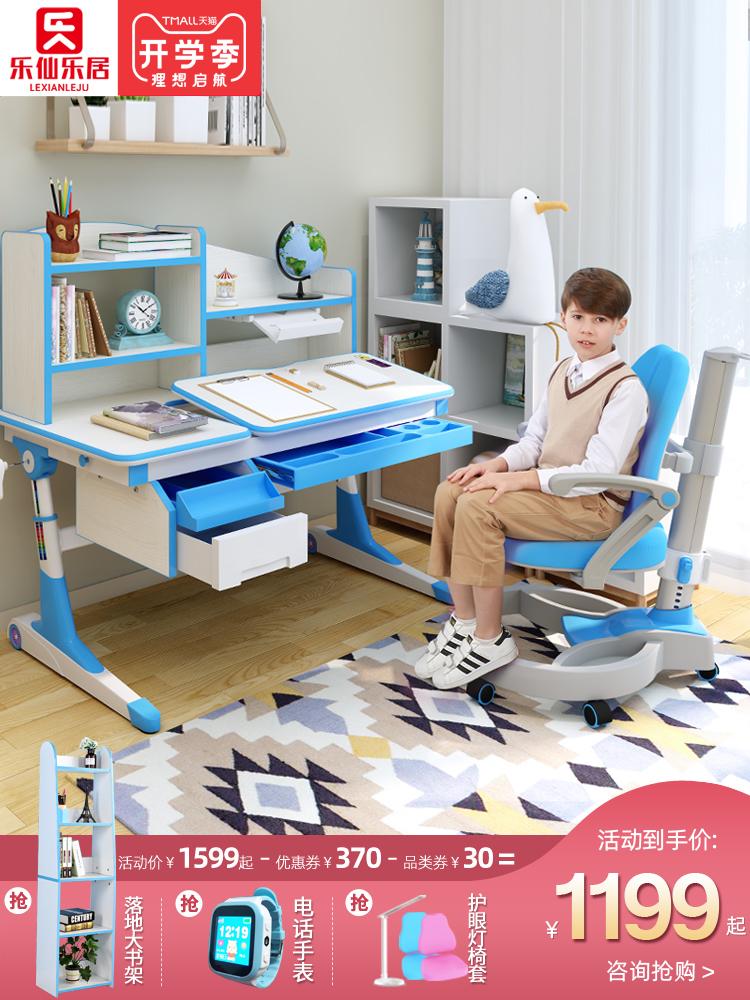 乐仙乐居 儿童学习桌椅套装 双重优惠折后¥1199起送货入户并安装 2色可选