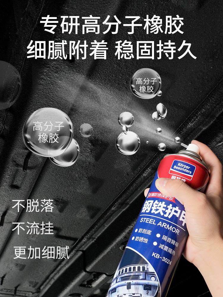 固特威 钢铁装甲 高分子橡胶 汽车底盘喷剂 700ml  天猫优惠券折后¥5.9包邮(¥20.9-15) 黑色、银灰色可选
