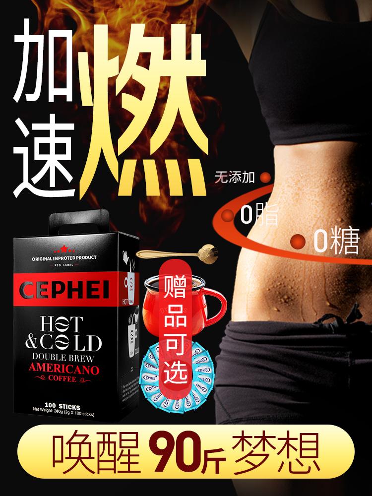 CEPHEI 奢斐 美式无糖速溶黑咖啡 2g*30条 聚划算+天猫yabovip2018.com折后¥9包邮(¥39-30)