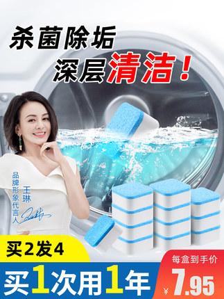 洗衣机槽清洗剂泡腾片家用滚筒式泡腾清洁片杀菌污渍除垢专用神器 第55张