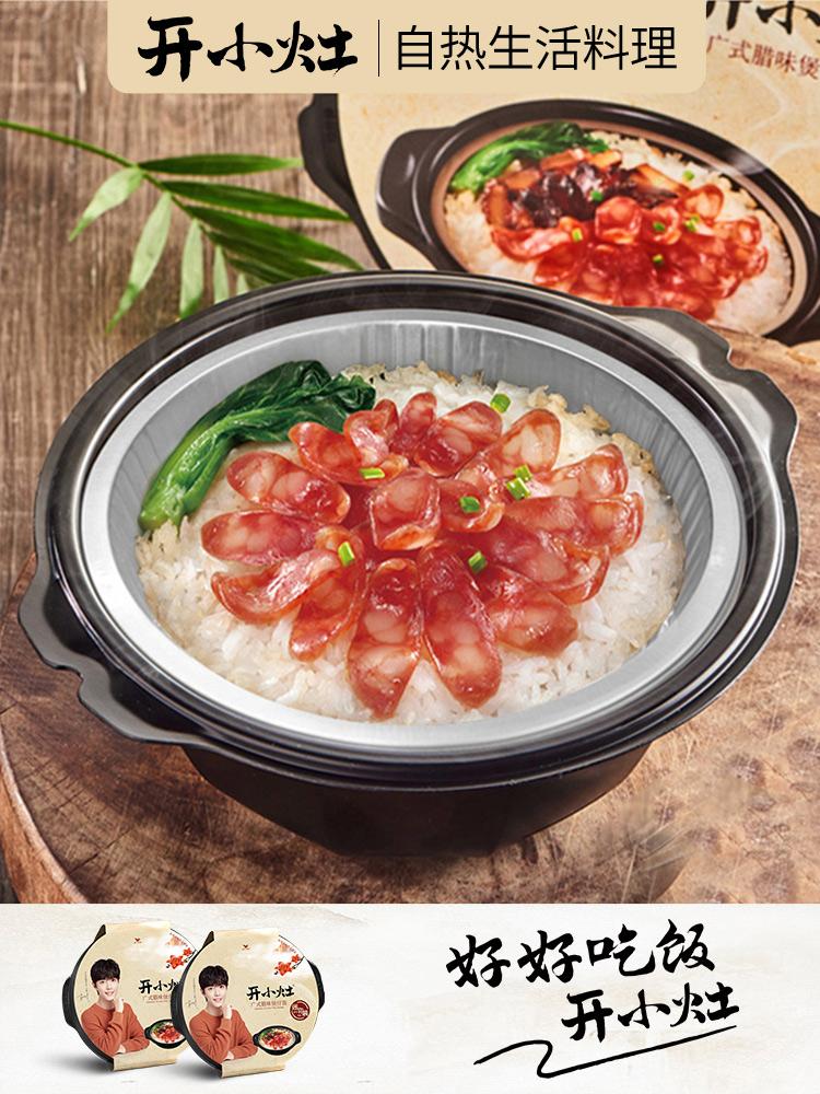 统一 开小灶 自热广式腊味煲仔饭 113g*6盒 天猫优惠券折后¥69包邮(¥99-30)