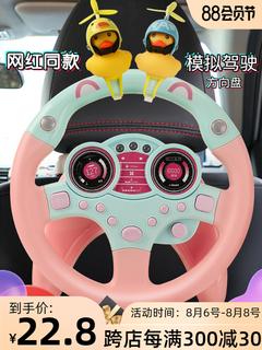 Другое,  Встряска звук моделирование привод заместитель рулевое колесо моделирование ребенок автомобиль ребенок игрушка автомобиль устройство чистый красный в этом же моделье женщина друг, цена 285 руб