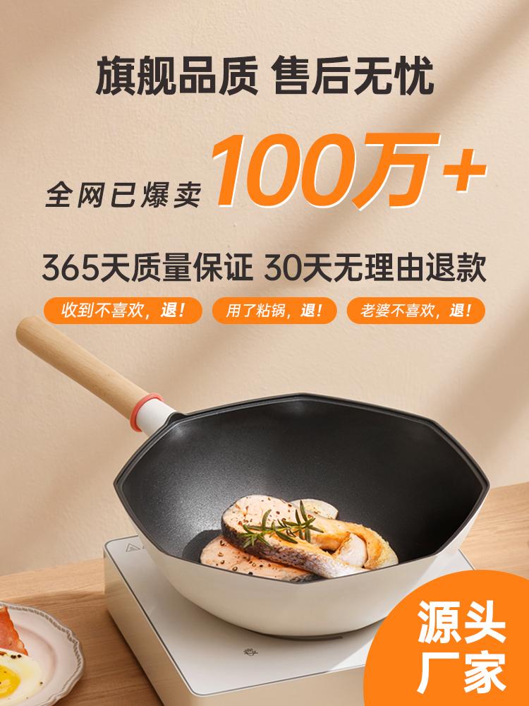 八角 抗菌不粘锅炒锅 30cm 天猫优惠券折后¥169包邮(¥199-30)