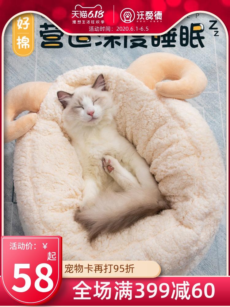 Tổ yến bốn mùa vạn năng ấm áp tổ ấm nhỏ chó và mèo nệm ngủ sâu tổ yến mèo khép kín lưới đỏ - Cat / Dog hàng ngày Neccessities
