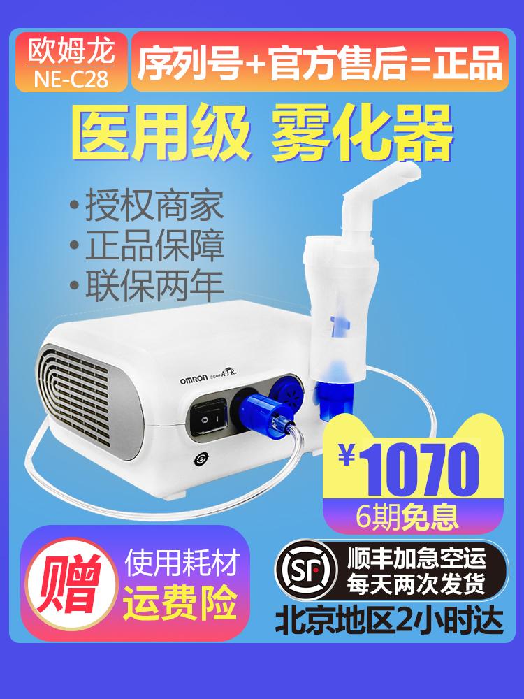 歐姆龍壓縮式霧化器NE-C28霧化機兒童醫用家用小兒寶寶嬰兒成人
