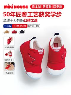 Ботиночки с противоскользящей подошвой,  MIKIHOUSE малыш обувь япония система право награда модель руки работа ребенок обувной ребенок машинально может обувной страхование налог, цена 11555 руб