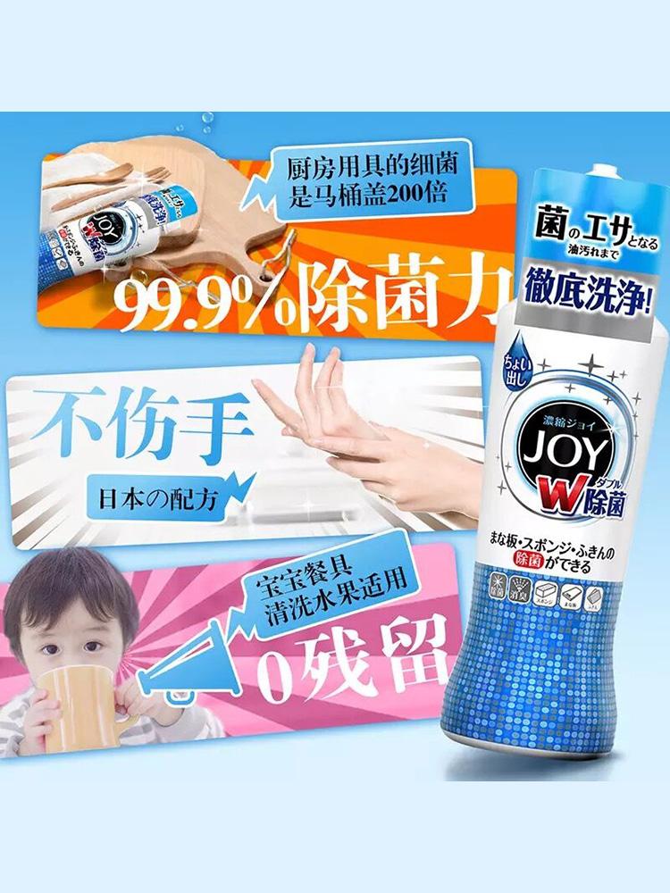 日本进口 宝洁 Joy 超浓缩除菌去污洗洁精 190ml*3瓶 天猫优惠券折后¥28包邮包税(¥48-20)