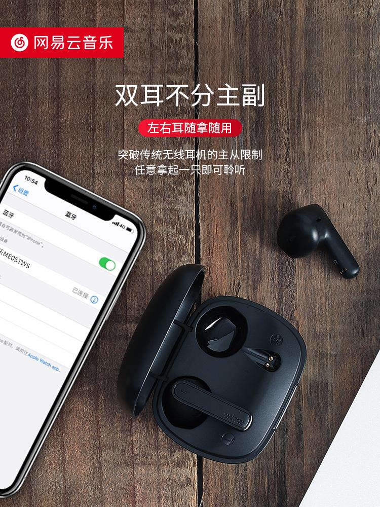 NETEASE 网易 ME05 真无线耳机 双重优惠折后¥109包邮 3色可选