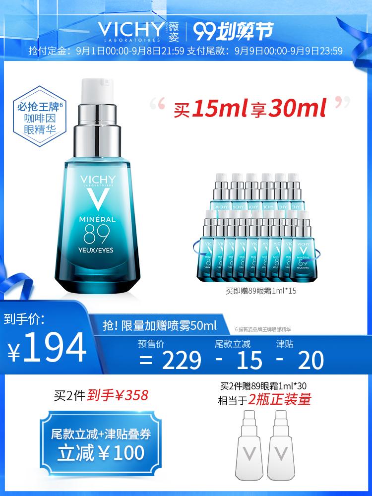 99划算节预售 Vichy 薇姿 89火山温泉能量眼霜 15ml*2件 ¥358包邮(需¥30定金)赠送眼霜1ml*15*2件