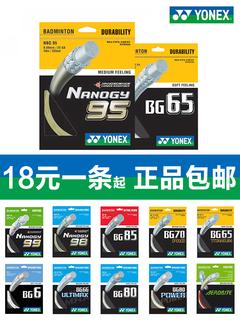 Струны для ракеток,  Бесплатная доставка yonex бадминтон бить линия YONEX кабель YY устойчивость к борьбе 99 эластичность линия NBG95/65/AB/80P, цена 580 руб