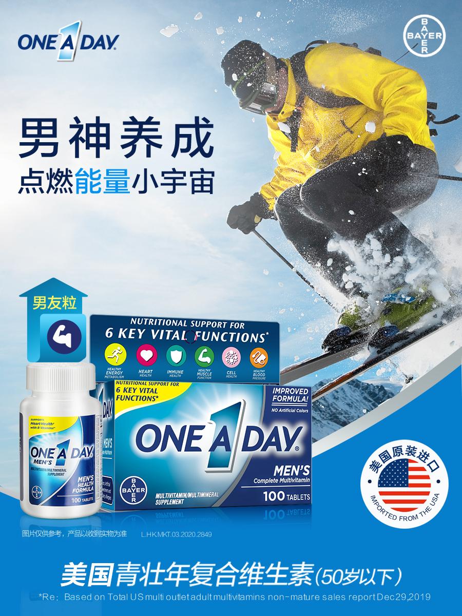 One A Day 男士复合维生素 100粒*2件 凑单折后¥99.5包邮包税