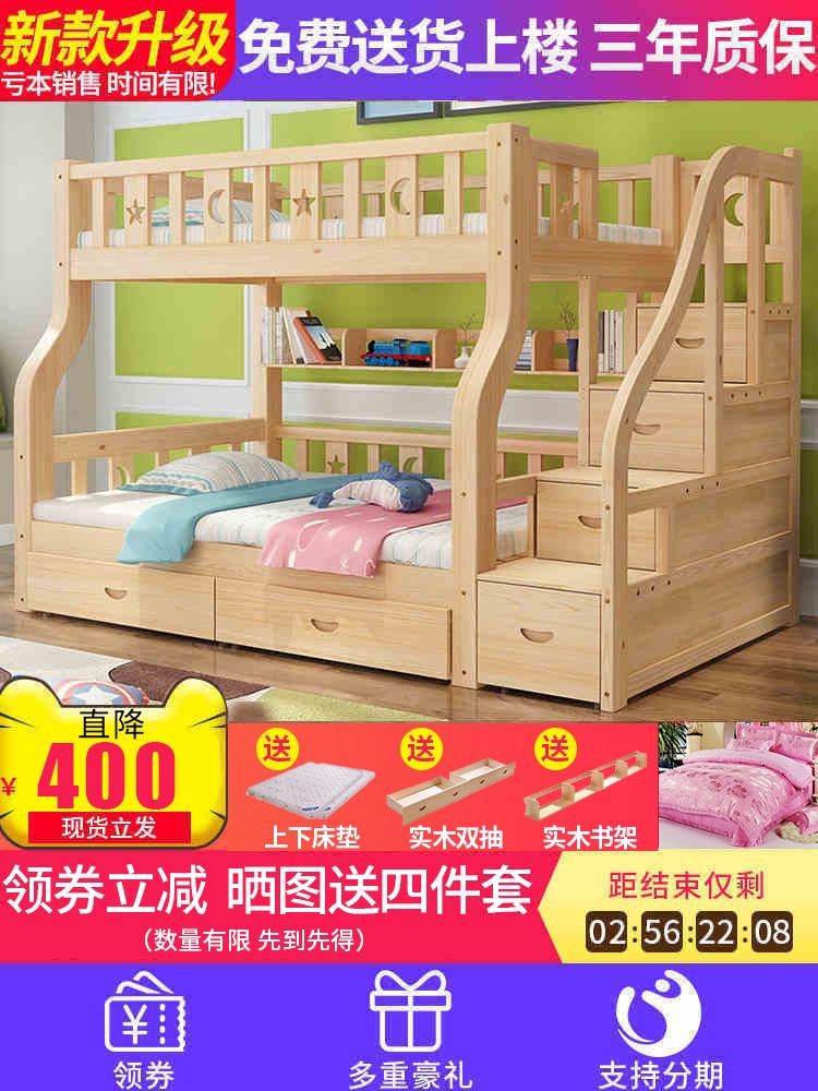 實木兒童上下床雙層床上下鋪木床現代簡約二層床成人子母床高低床