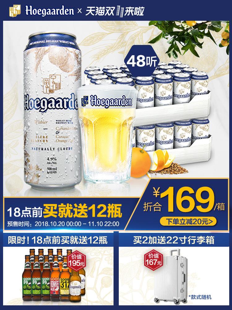 18年双11预售 百威英博旗下 Hoegaarden 福佳 比利时风味白啤酒 500ml*48听整箱 ¥218包邮史低(需定金¥40)