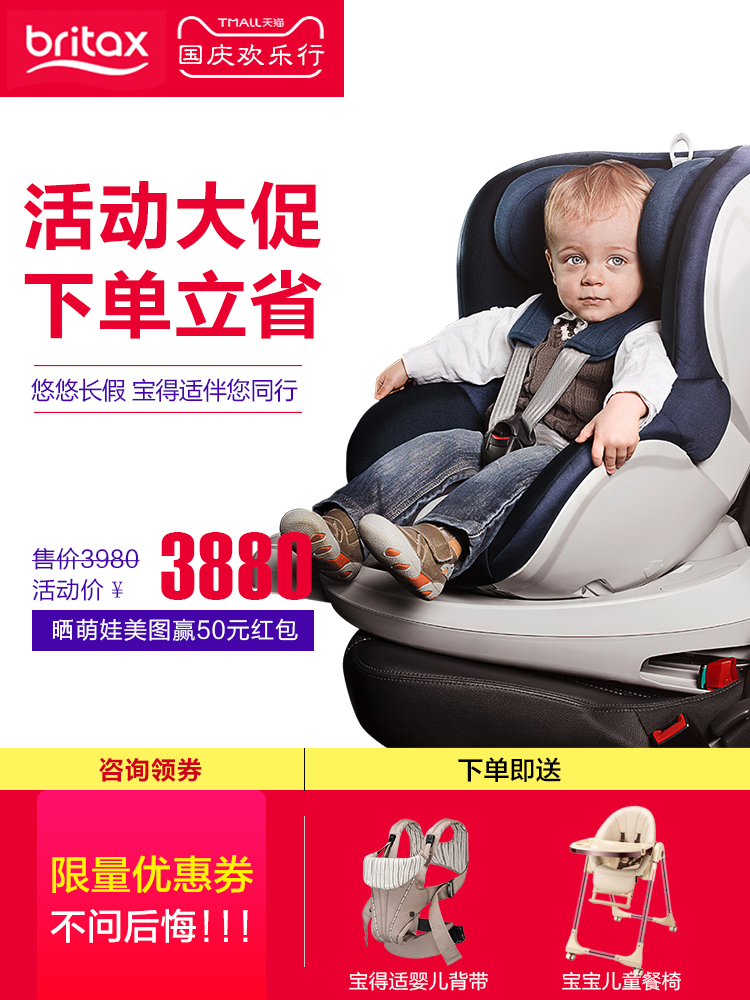 britax寶得適寶寶嬰兒車載兒童汽車用安全座椅0-4歲雙面騎士可躺