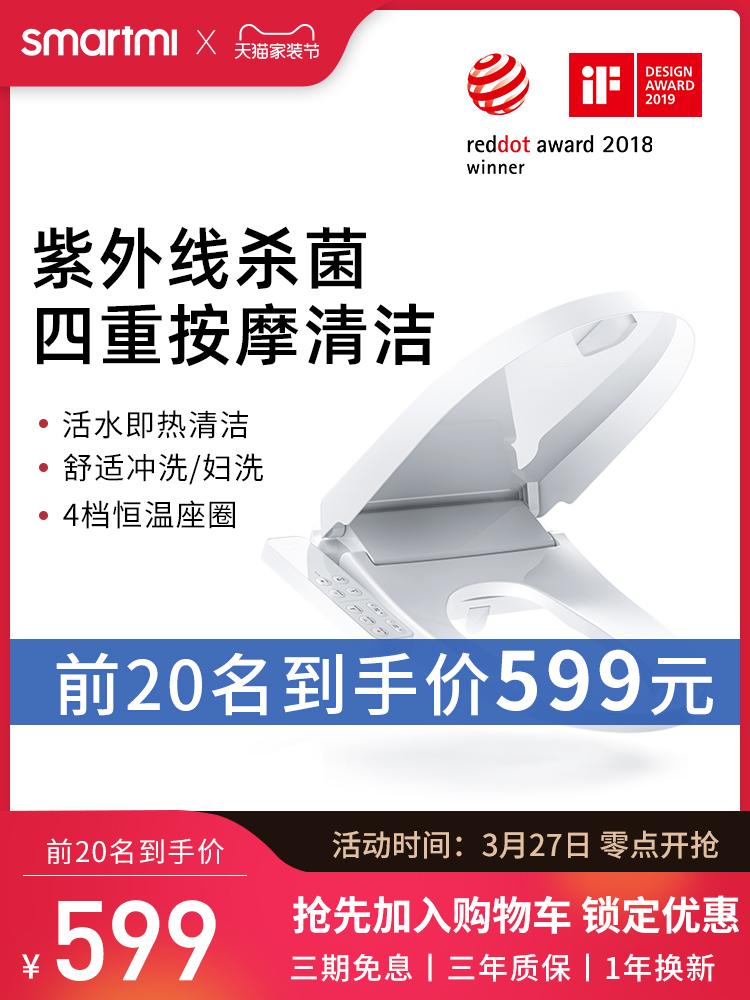 27日0点开始限前20名 SMARTMI 智米 ZNMTG01ZM 即热式智能马桶盖 ¥599包邮
