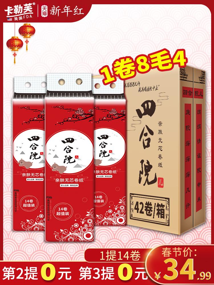 卡勒芙 四合院新年红 无芯卷纸家用实惠装 14卷*3件 双重优惠折后¥34.9包邮(拍3件)