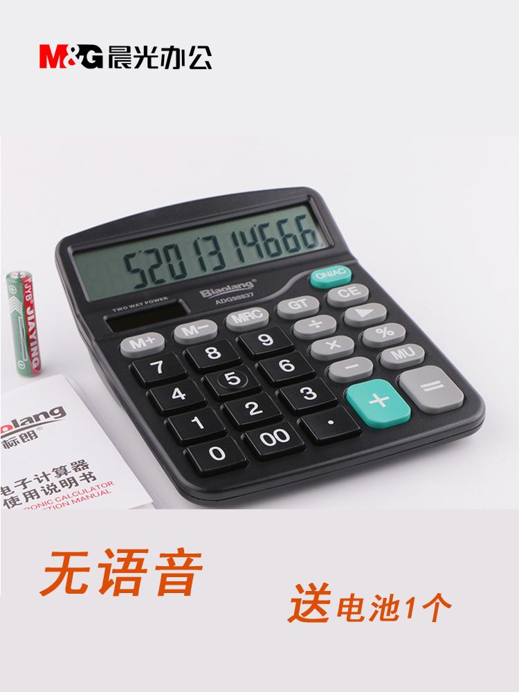 晨光 双电源计算器 天猫优惠券折后¥6.8包邮(¥11.8-5)送电池