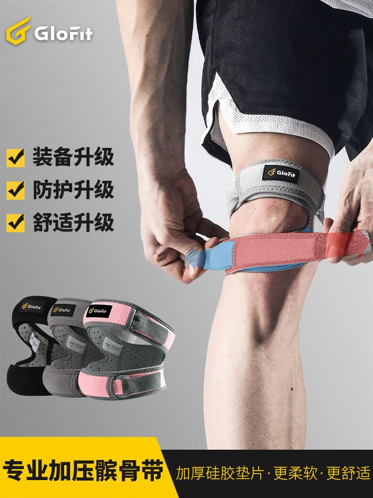 Glofit 专业便携加压髌骨带护膝 一对装 天猫优惠券折后¥74包邮(¥79-5)