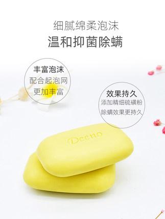 涤诺上海硫磺皂除螨虫男女脸部背部清洁祛痘洗手消毒皂 深层清洁