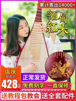 Пипы,  Красное дерево лютня музыкальные инструменты начинающий начиная для взрослых ребенок бомба тянуть лютня играя народ музыкальные инструменты лютня монтаж тест уровень, цена 6826 руб