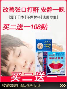 Предотвращение рот закрыто дыхание исправлять положительный устройство печать рот печать губа паста близко рот артефакт ложиться спать противо спросите об одолжении лента спальный