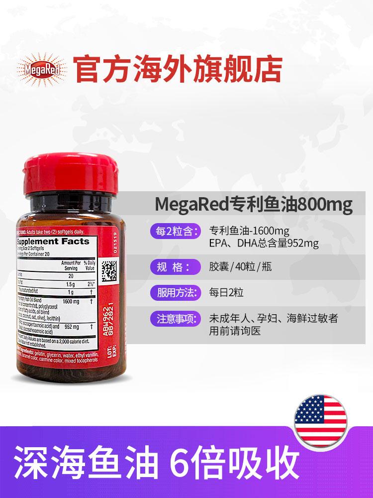 美国产 Schiff MegaRed Omega-3 6倍吸收深海鱼油软胶囊 40粒 图2
