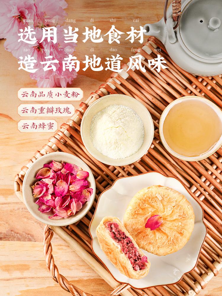 李子柒 朝花柒拾 鲜花饼 40g*10个 天猫优惠券折后¥29.9包邮(¥34.9-5)