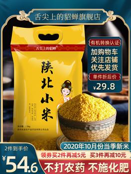 Просо,  Провинция шаньси северная сяоми Каша хуан метр 2020 новый рис маленький желтый рука свойство свежий зерна еда пять долина разное зерна не- шаньси 5 цзин, единица измерения веса, цена 526 руб