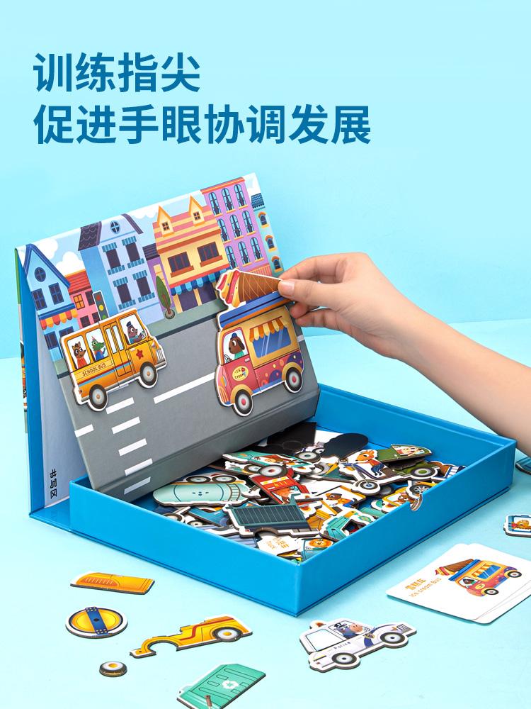得力 儿童益智磁性拼图玩具礼盒 天猫优惠券折后¥16.9包邮(¥41.9-25)2款可选