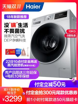 Haier/海尔EG10014HB939SU1洗衣机使用感受如何??参考点评海尔EG10014HB939SU1好不好