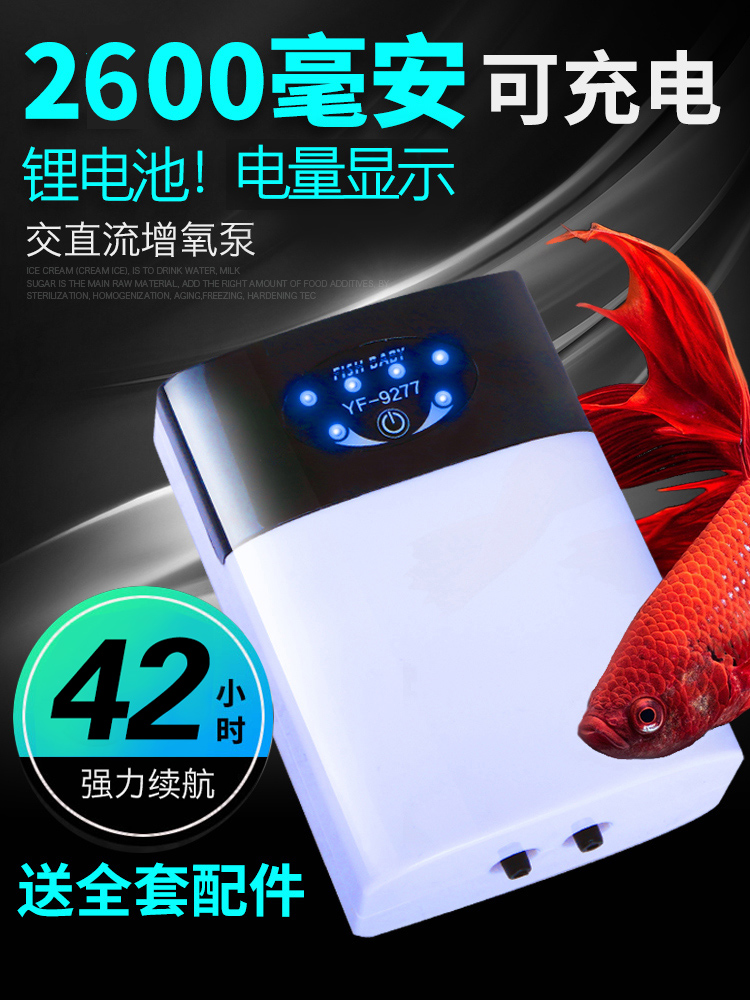 锂电充电式 氧气泵 增氧机 30包邮